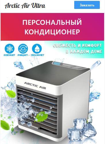 arctic air ultra отзывы