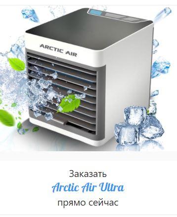Как заказать arctic air ultra отзывы