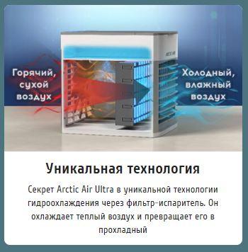 охладитель воздуха arctic air 2x ultra отзывы