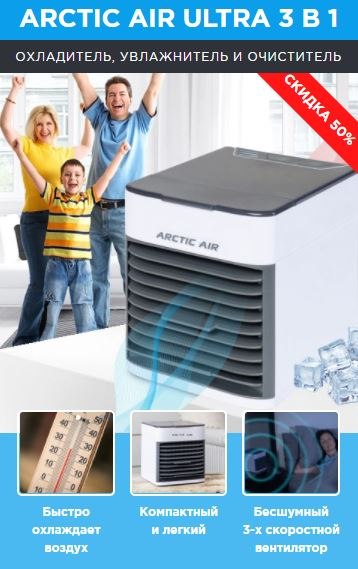 Как заказать arctic air с led ultra