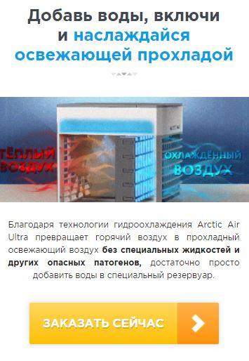 arctic air с led ultra